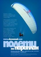 Постер за тандемни полети