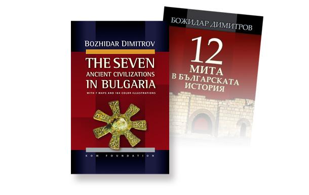 12 мита за българската история и още много книги