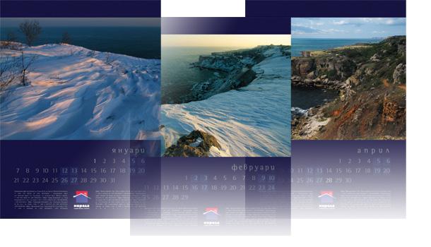 Дизайн на календар за Мирела ЕООД