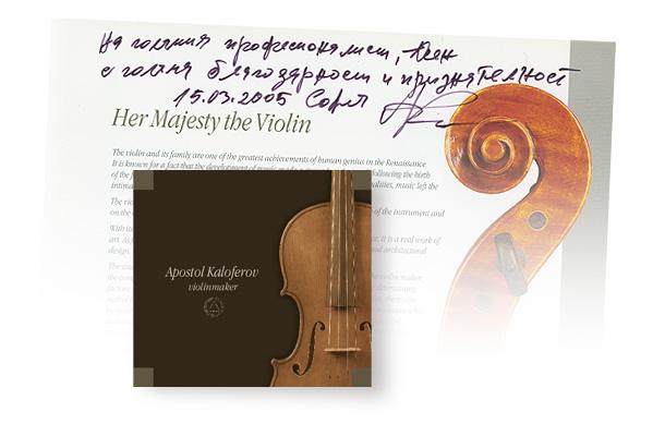 Майсторът на цигулки - Апостол Калоферов
